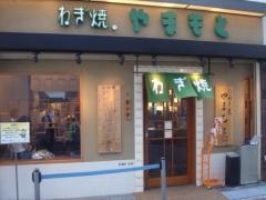 ねぎ焼き やまもと 梅田エスト店