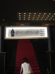 京都劇場では夢醒め