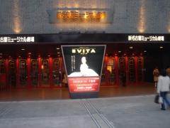 新名古屋ミュージカル劇場でエビータ観劇