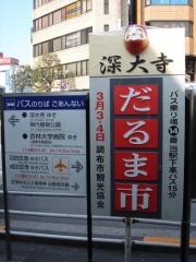 調布駅前の表示