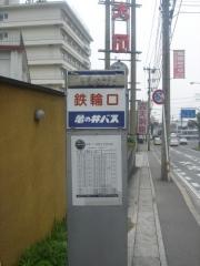 鉄輪口バス停